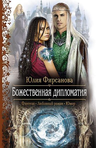 Юлия Фирсанова, Божественная дипломатия