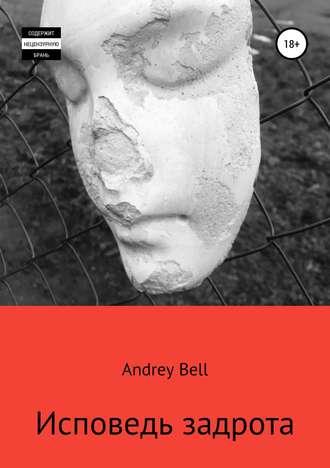 Andrey Bell, Исповедь задрота