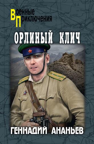 Геннадий Ананьев, Орлиный клич