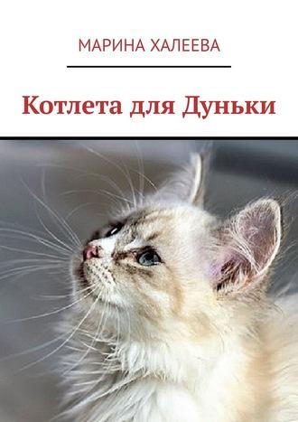 Марина Халеева, Котлета для Дуньки