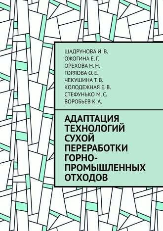Н. Орехова, Е. Ожогина, Адаптация технологий сухой переработки горно-промышленных отходов