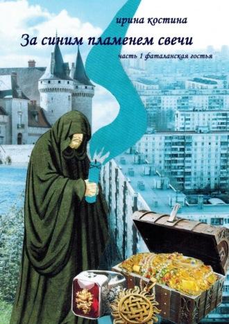Ирина Костина, За синим пламенем свечи. Часть 1. Фаталанская гостья