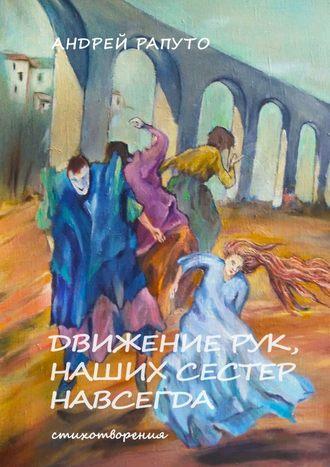 Андрей Рапуто, Движение рук наших сестер навсегда