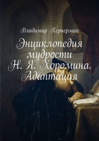 Владимир Кернерман, Энциклопедия мудрости Н. Я. Хоромина. Адаптация