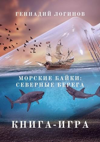 Геннадий Логинов, Северные берега. Интерактивный роман