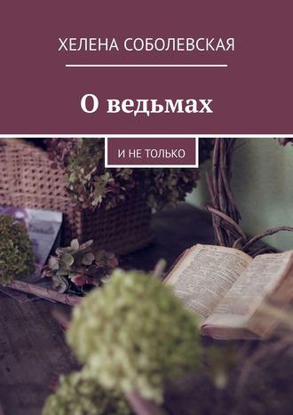 Хелена Соболевская, О ведьмах. Инетолько