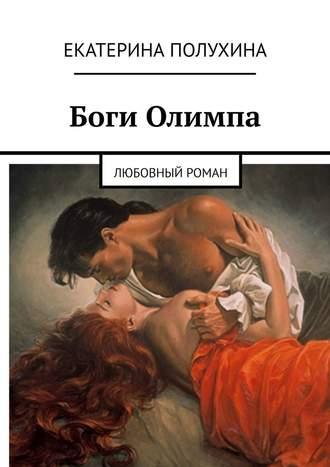 Екатерина Полухина, Боги Олимпа. Любовный роман
