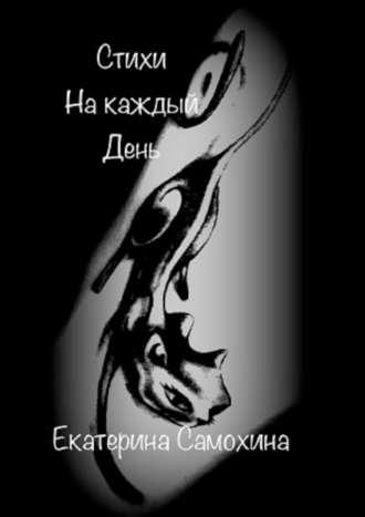 Екатерина Самохина, Стихи накаждыйдень
