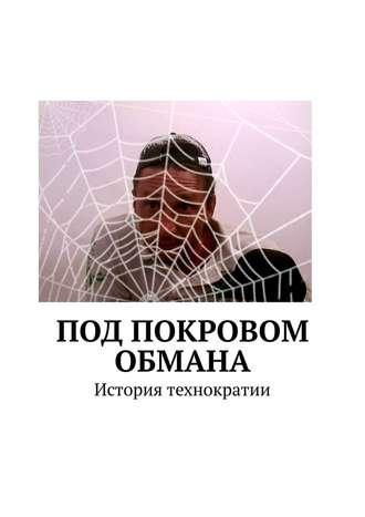 Виталий Кулич, Под покровом обмана. История технократии