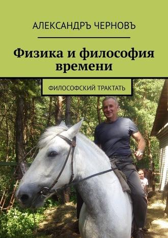 Александръ Черновъ, Физика и философия времени. Философский трактатъ