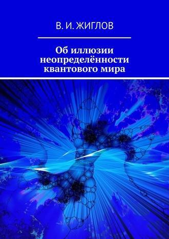 В. Жиглов, Об иллюзии неопределённости квантового мира
