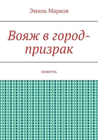 Эмиль Марков, Заглянуть в глаза вечности. Повесть