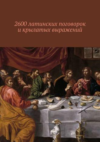 Павел Рассохин, 2600 латинских поговорок и крылатых выражений