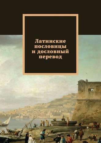Павел Рассохин, Латинские пословицы и дословный перевод
