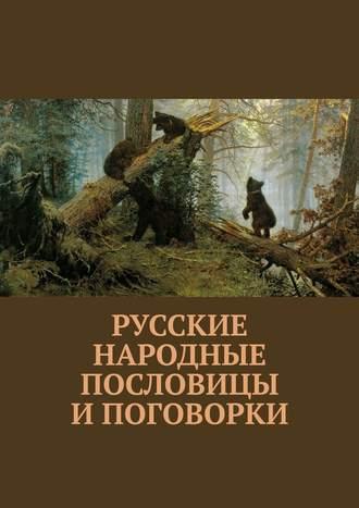 Павел Рассохин, Русские народные пословицы и поговорки