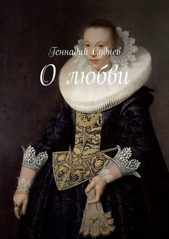 Геннадий Суднев, О любви