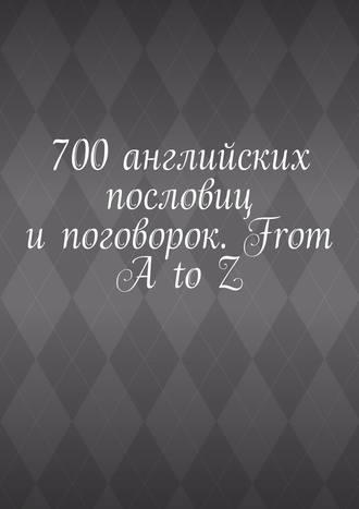 Павел Рассохин, 700английских пословиц ипоговорок. From AtoZ