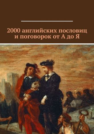 Павел Рассохин, 2000английских пословиц ипоговорок отАдоЯ