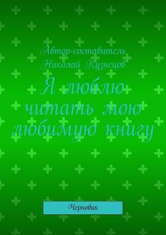 Николай Кузнецов, Я люблю читать мою любимую книгу. Черновик