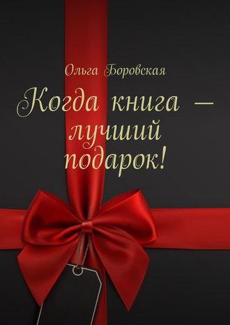 Ольга Боровская, Когда книга– лучший подарок!