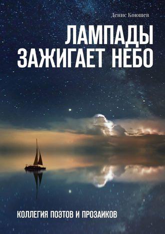 Денис Коюшев, Лампады зажигаетнебо. Коллегия поэтов ипрозаиков