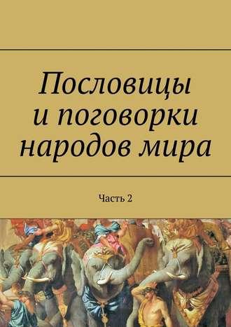 Павел Рассохин, Пословицы ипоговорки народов мира. Часть 2