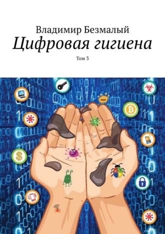 Владимир Безмалый, Цифровая гигиена. Том3