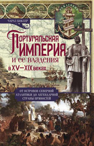Чарлз Боксер, Португальская империя и ее владения в XV-XIX вв