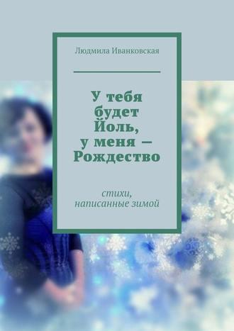 Людмила Иванковская, У тебя будет Йоль, у меня – Рождество