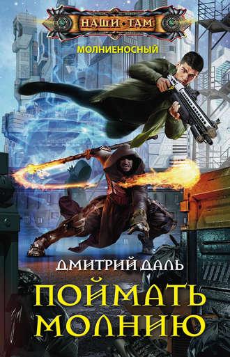 Дмитрий Даль, Поймать молнию