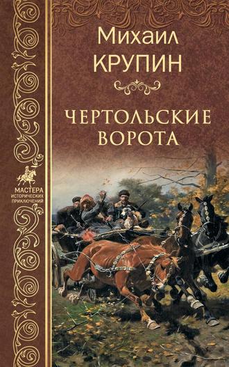 Михаил Крупин, Чертольские ворота