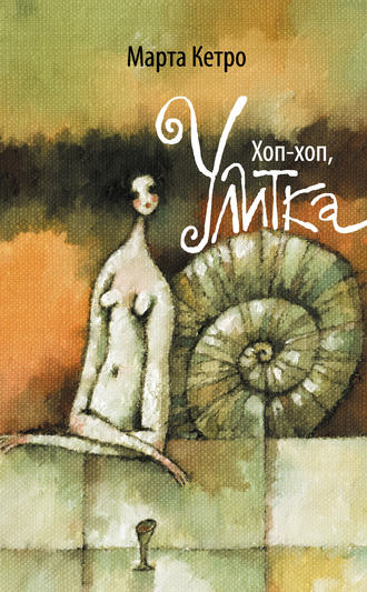 Марта Кетро, Хоп-хоп, улитка