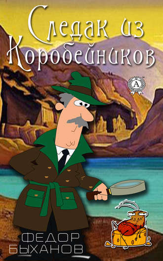 Фёдор Быханов, Следак из Коробейников