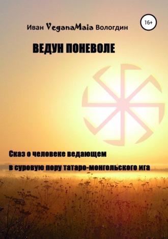 Иван Вологдин, Война орденов. Время Орды