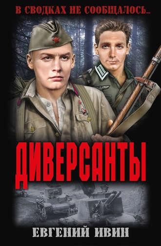 Евгений Ивин, Диверсанты (сборник)