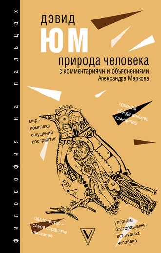 Дэвид Юм, Александр Марков, Природа человека. С комментариями и объяснениями