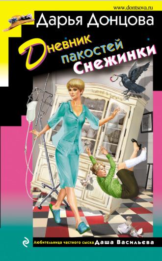 Дарья Донцова, Дневник пакостей Снежинки