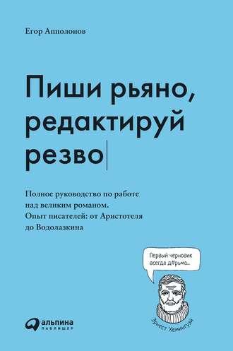 Егор Апполонов, Пиши рьяно, редактируй резво