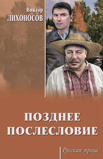 Виктор Лихоносов, Позднее послесловие (сборник)