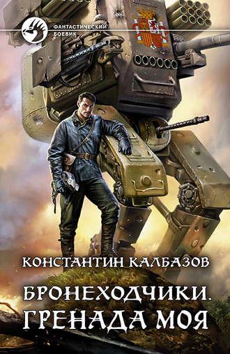 Константин Калбазов, Бронеходчики. Гренада моя