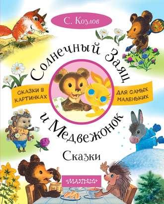 Сергей Козлов, Солнечный Заяц и Медвежонок. Сказки
