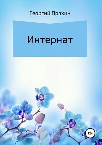 Георгий Пряхин, Интернат