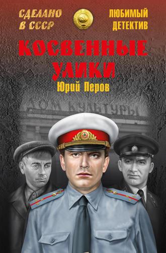 Юрий Перов, Косвенные улики (сборник)