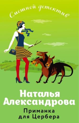 Наталья Александрова, Приманка для Цербера