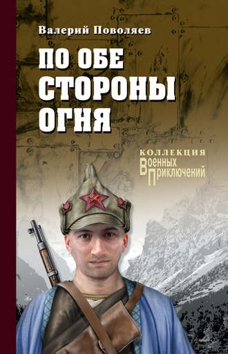 Валерий Поволяев, По обе стороны огня (сборник)