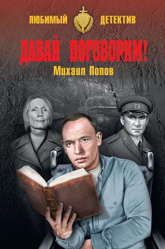 Михаил Попов, Давай поговорим! (сборник)