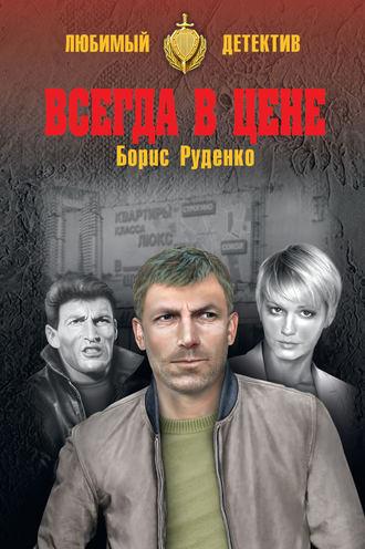 Борис Руденко, Всегда в цене (сборник)
