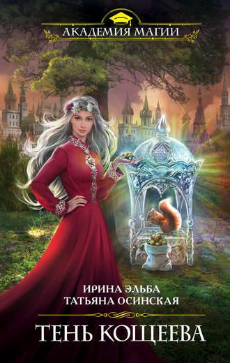 Ирина Эльба, Татьяна Осинская, Тень Кощеева