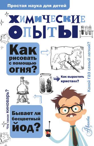 Владимир Рюмин, Химические опыты