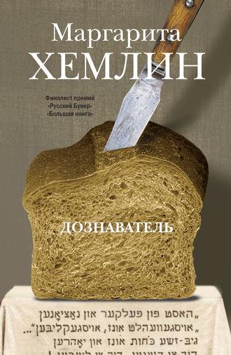 Маргарита Хемлин, Дознаватель